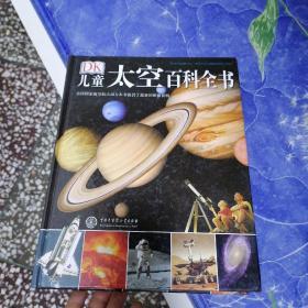 DK儿童太空百科全书(精装本)