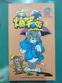 猫和老鼠 : 爆笑版. 4