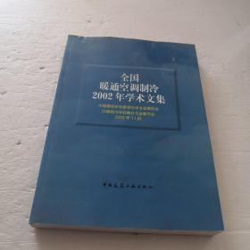 全国暖通空调制冷2002年学术文集.2002年11月