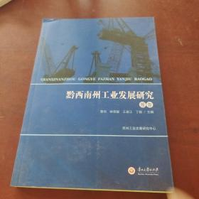 黔西南州工业发展研究报告