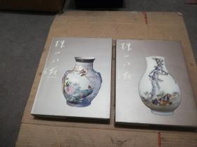 珠山八友 上下卷(布面精装+布面外盒,2004年一版一印)