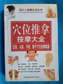 穴位推拿按摩大全:足部、头部、手部、躯干穴位按摩教案
