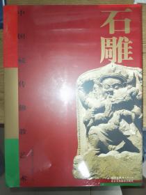 中国藏传佛教艺术.石雕