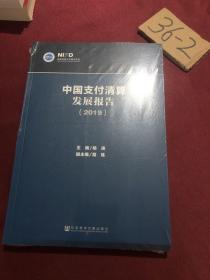 中国支付清算发展报告(2019)