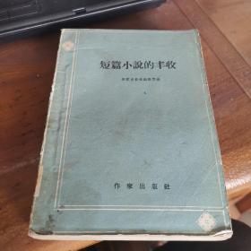 短篇小说的丰收(外品如图,内页干净,8品左右)