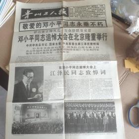 贵州工人报 1997年2月26日