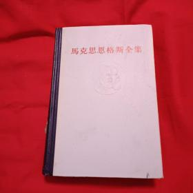 马克思恩克斯全集(9)馆藏