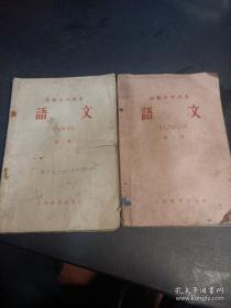 高级小学课本 语文 第一册第二册.(合售)(1957年版)