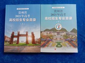 贵州省   2021年高考  高校招生专业目录(上下全)
