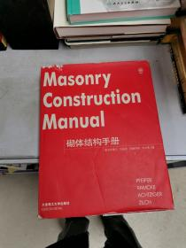 砌体结构手册【满30包邮】