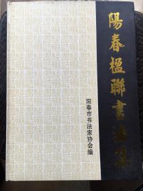 阳春楹联书法集