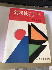 刘志城学术讲座专辑(签名本)