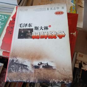毛泽东,斯大林与朝鲜战争