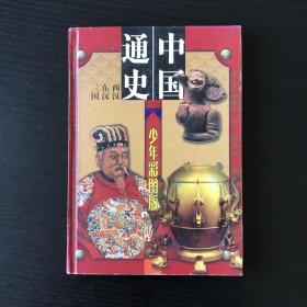 中国通史 少年彩图版(第三册)三国 东汉 西汉