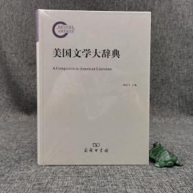 全新特惠· 美国文学大辞典(精装)