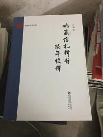 姚鼐信札辑存编年校释/桐城派名家尺牍
