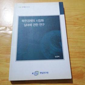 朝鲜经济市场化实态研究   북한경제의 시장화실태에 관한 연구