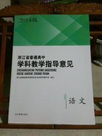 浙江省普通高中学科教学指导意见 : 2014版. 语文