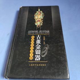 古董金银器收藏投资完全手册