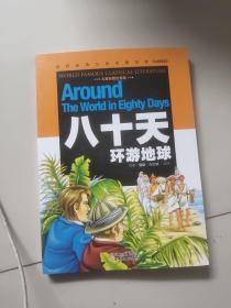 八十天环游地球【儿童彩图注音版】