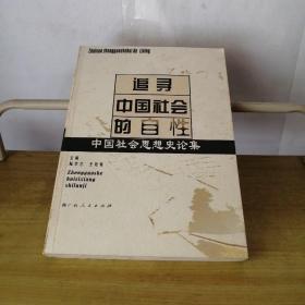 追寻中国社会的自性