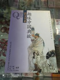 趣味中国典故 语文书系