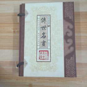 传世名画(文白对照,简体竖排,函套版)线装16开.全三卷
