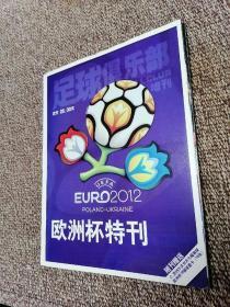 EURO2012欧洲杯特刊  带随刊赠送