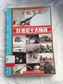 世纪百战 : 20世纪十大陆战(随机发货,瑕疵如图)