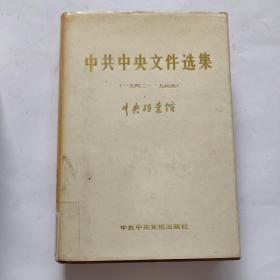 中共中央文件选集  第十四册 (一九四三——一九四四)【馆藏】