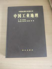 中国工业地理