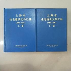 上海市住宅建设文件汇编(2000-2001)上下