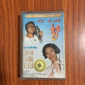 磁带: 于文华 尹相杰《纤夫的梦》