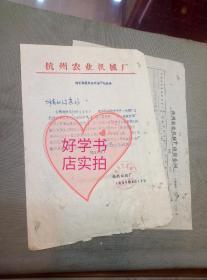 茶专题收藏:1980年湖北蕲春县仙人台茶场向杭州农业机械厂购买制茶设备贸易供货合同、杭州农业机械厂催促汇款提取茶叶烘干机的函件