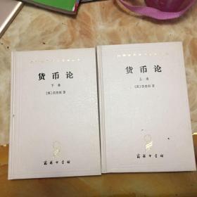 货币论(上下两卷合售) 汉译世界学术名著丛书 精装 无笔迹