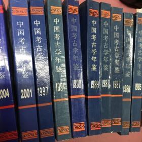 中国考古学年鉴1985一2004年总共10本合售。