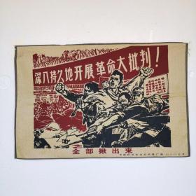 毛主席文革刺绣织锦画红色收藏延安编号22