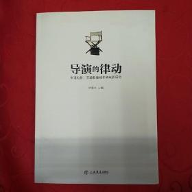 导演的律动:华语电影、实验影像和作者电影研究