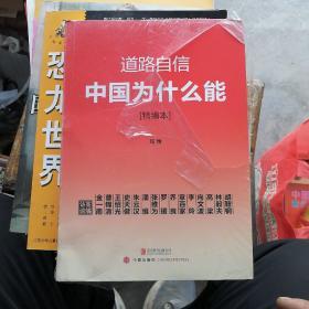 道路自信:中国为什么能(精编本) 入选2014中国好书