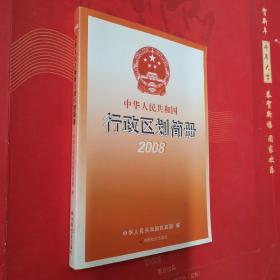 中华人民共和国行政区划简册2008