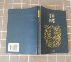 《思辨随笔》  1994年一版   1995年四印
