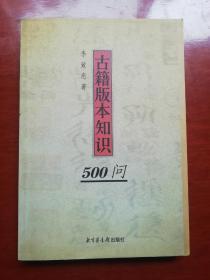 古籍版本知识500问(一版一印)