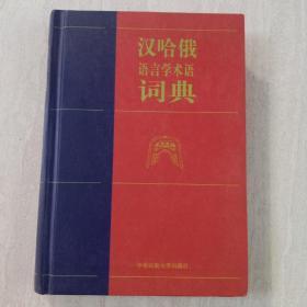 汉哈俄语言学术语词典