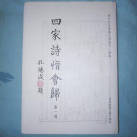 四家诗恉会归(全四册)