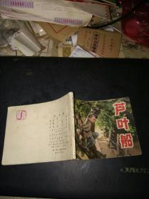 连环画 芦叶船 上海人民美术出版社