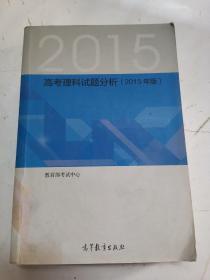 高考理科试题分析(2015年版)