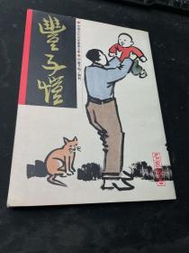 名家翰墨 中国近代名家书画全集32