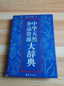 中华天然补品资源大辞典.