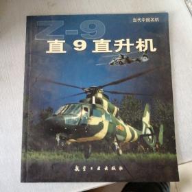 直9直升机
