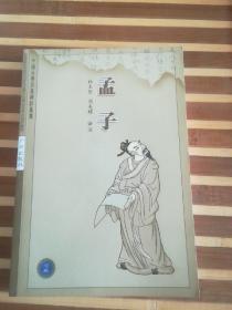 墨子-中国古典名著译注丛书
